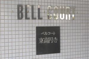 ベルコート東高円寺の看板
