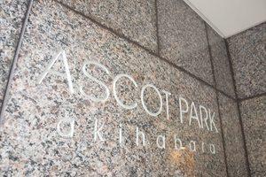 アスコットパーク秋葉原の看板
