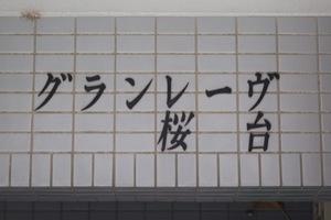 グランレーブ桜台の看板