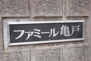 ファミール亀戸の看板