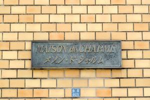 メゾン・ド・シャルム(市谷仲之町)の看板