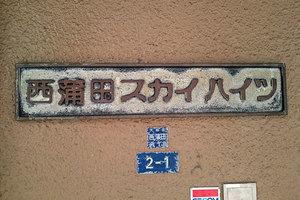 西蒲田スカイハイツの看板