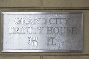 グランシティトリニティハウス瑞江の看板