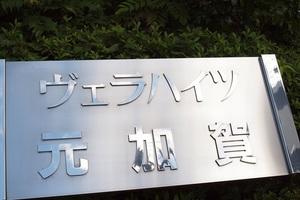 ヴェラハイツ元加賀の看板