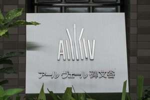 アールヴェール碑文谷の看板