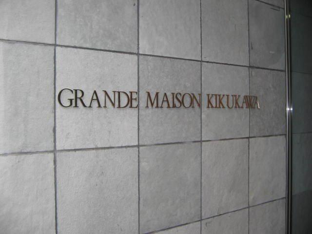 グランドメゾン菊川の看板