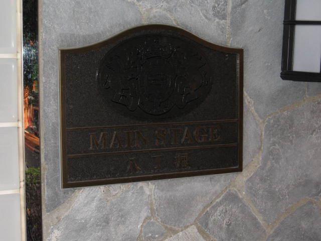 メインステージ八丁堀の看板