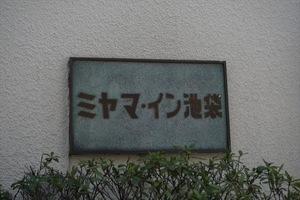 ミヤマイン池袋の看板