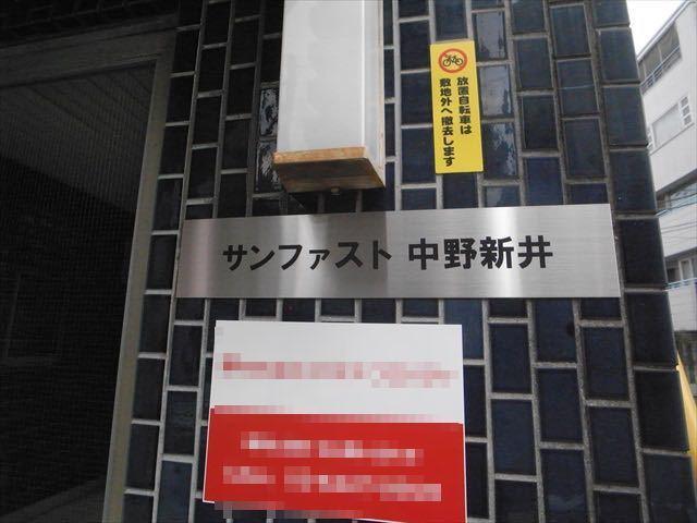 サンハイツ中野(中野区新井)の看板