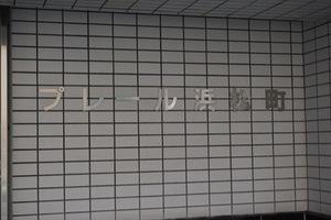プレール浜松町の看板