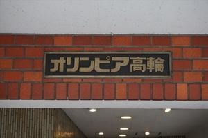 オリンピア高輪の看板