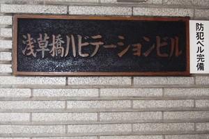 浅草橋ハビテーションビルの看板