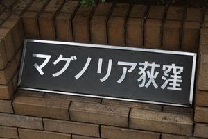 東急ドエルマグノリア荻窪の看板