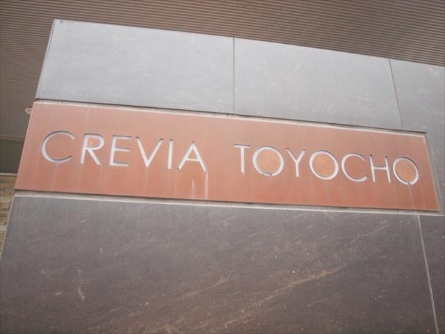 クレヴィア東陽町の看板