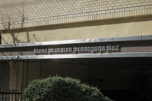 ライオンズマンション千駄ヶ谷第2の看板