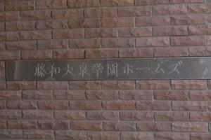 藤和大泉学園ホームズの看板