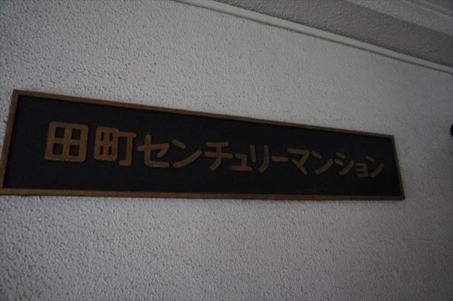 田町センチュリーマンションの看板