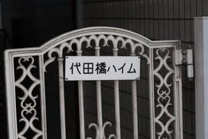 代田橋ハイムの看板