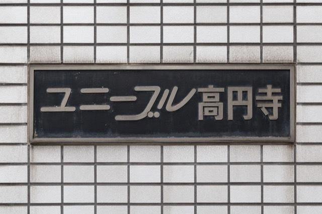 ユニーブル高円寺の看板