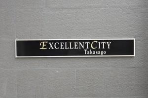 エクセレントシティ高砂ステーションアヴェニューの看板