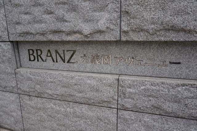 ブランズ六義園アヴェニューの看板