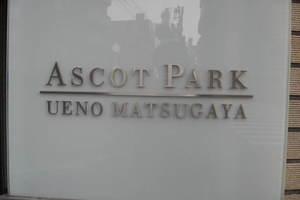 アスコットパーク上野松が谷の看板