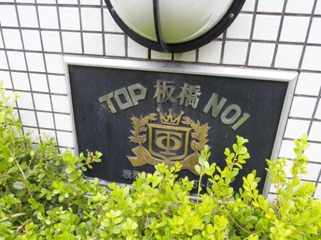 トップ板橋No.1の看板