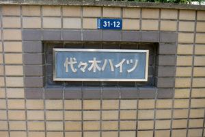 代々木ハイツ2号館の看板