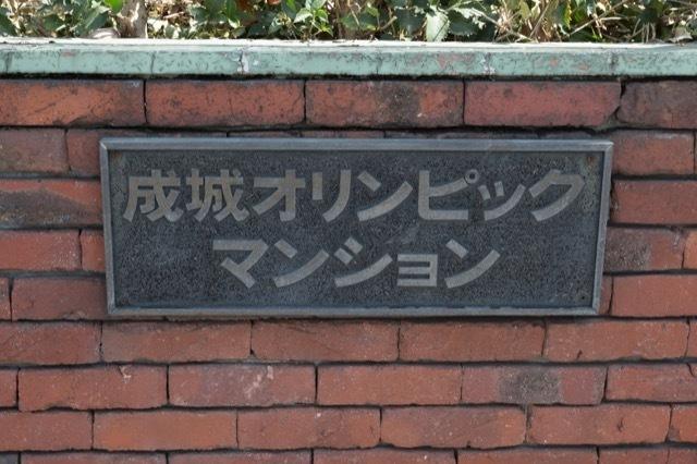 成城オリンピックマンションの看板
