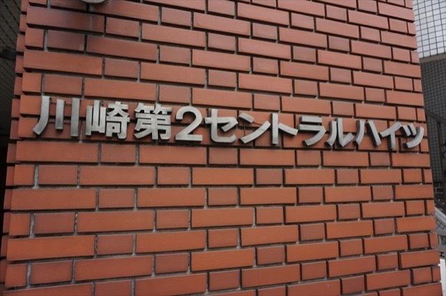 川崎第2セントラルハイツの看板