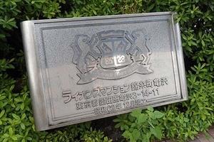 ライオンズマンション錦糸町亀沢の看板