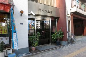 ハイツ本町(渋谷区)のエントランス