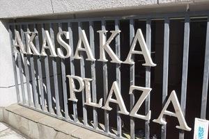 赤坂プラザの看板