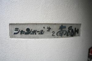 シャンボール第2南品川の看板