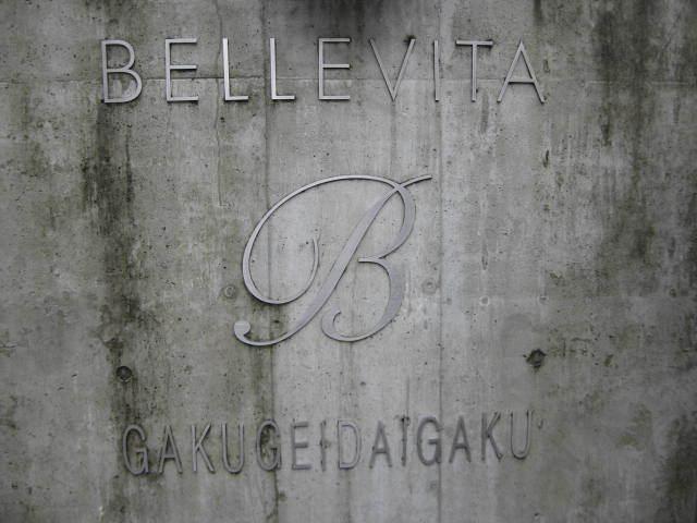 ベルヴィータ学芸大学の看板