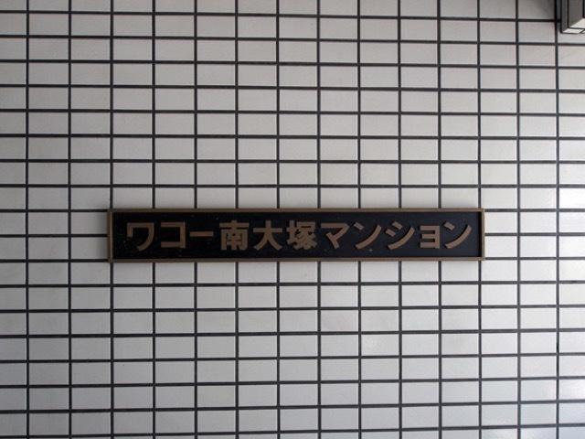 ワコー南大塚の看板