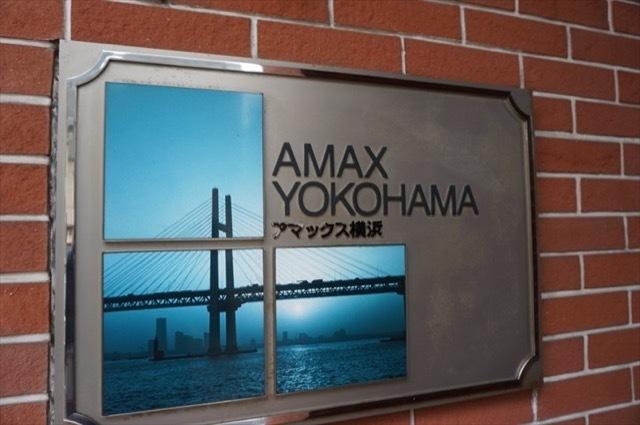 アマックス横浜の看板
