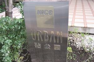 ナイスアーバン砧公園の看板