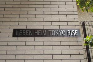 レーベンハイム東京ライズの看板