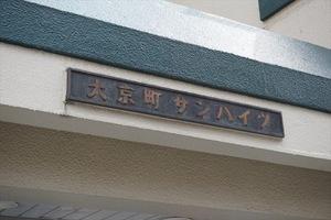 大京町サンハイツの看板