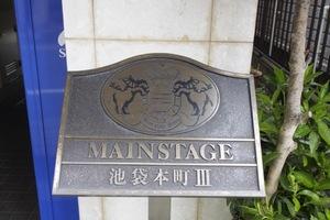 メインステージ池袋本町第3の看板