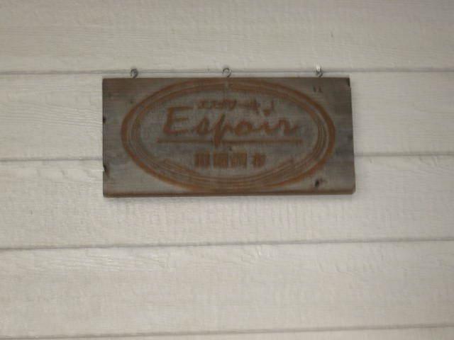 エスポワール田園調布の看板