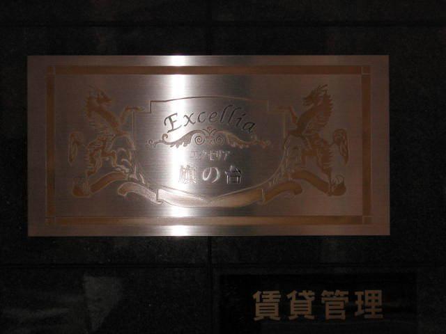 エクセリア旗の台の看板