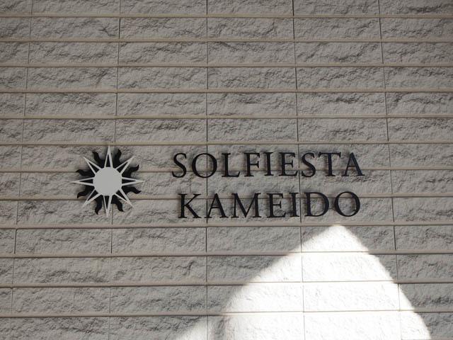 ソルフィエスタ亀戸の看板