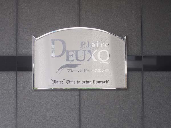 プレールドゥーク三ノ輪の看板