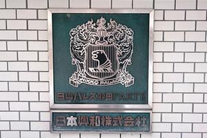 日興パレス羽田パート2の看板