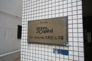グリーンキャピタル大井ゼームス坂の看板