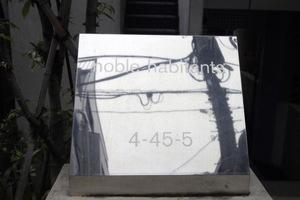 ノーブルハビタンツ池袋本町の看板
