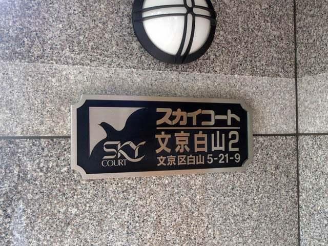 スカイコート文京白山第2の看板