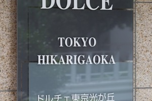 ドルチェ東京光が丘の看板